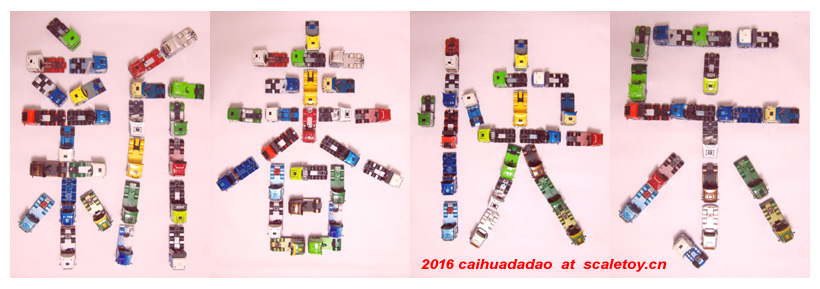 happy new year 2016 from scaletoy.cn